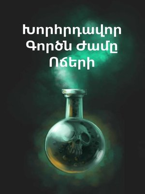 cover image of The Mysterious Affair at Styles, Armenian edition